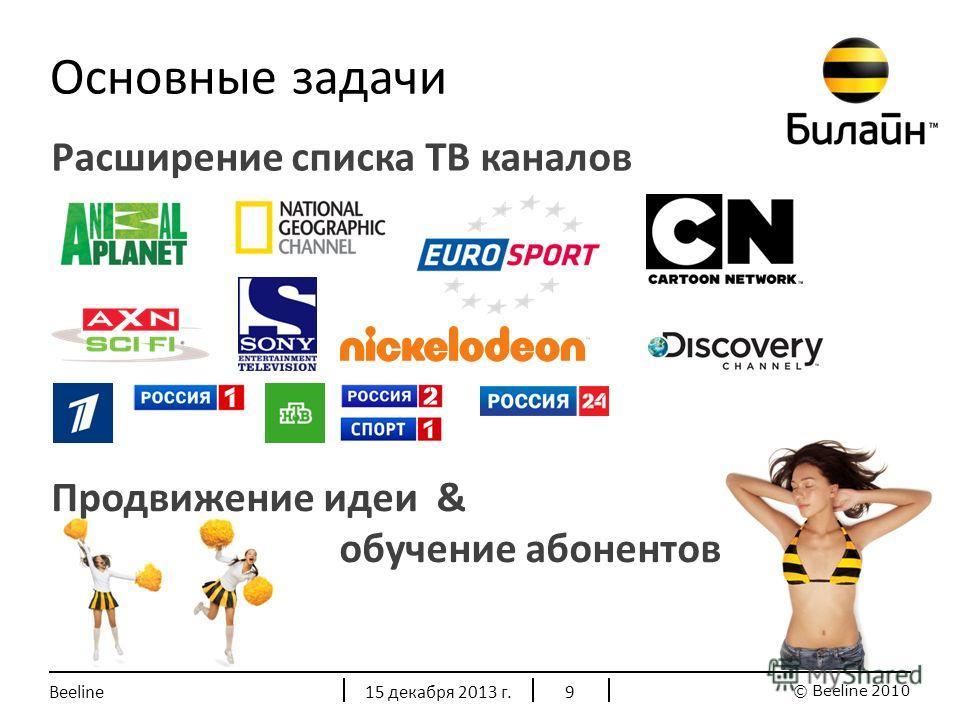© Beeline 2010 Основные задачи 15 декабря 2013 г.Beeline9 Расширение списка ТВ каналов Продвижение идеи & обучение абонентов