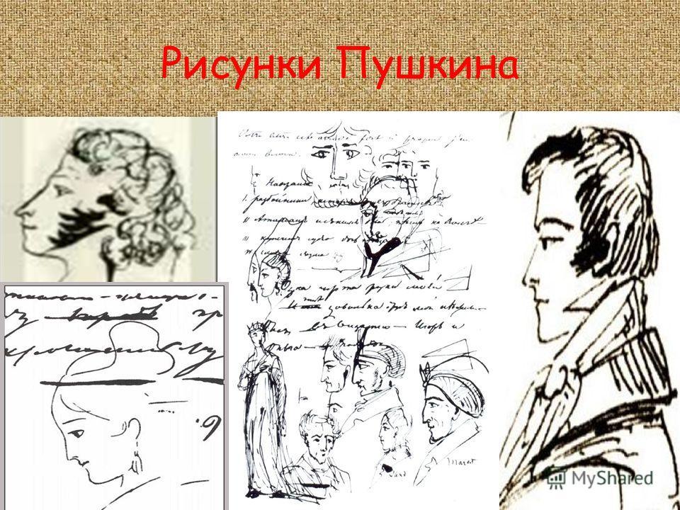 Рисунки а.с. пушкина к его произведениям