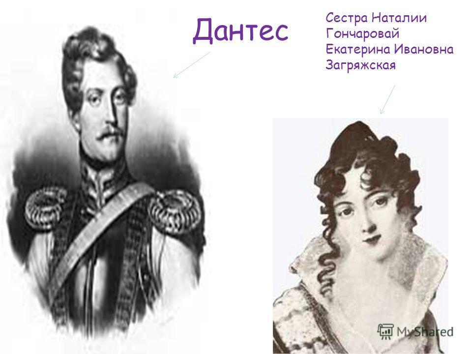 Дантес Сестра Наталии Гончаровай Екатерина Ивановна Загряжская