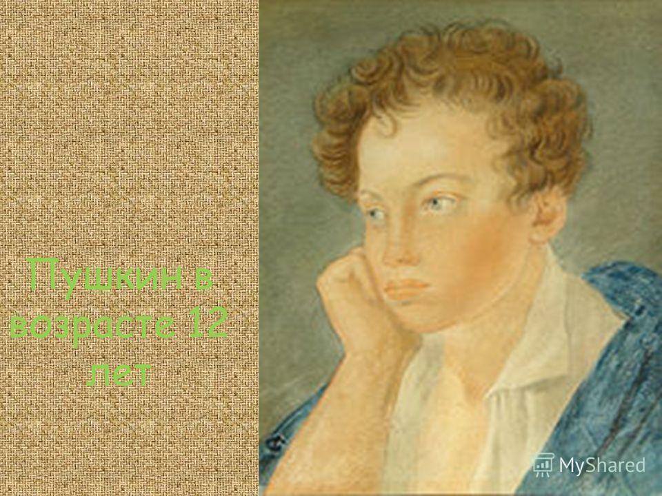Пушкин в возрасте 12 лет