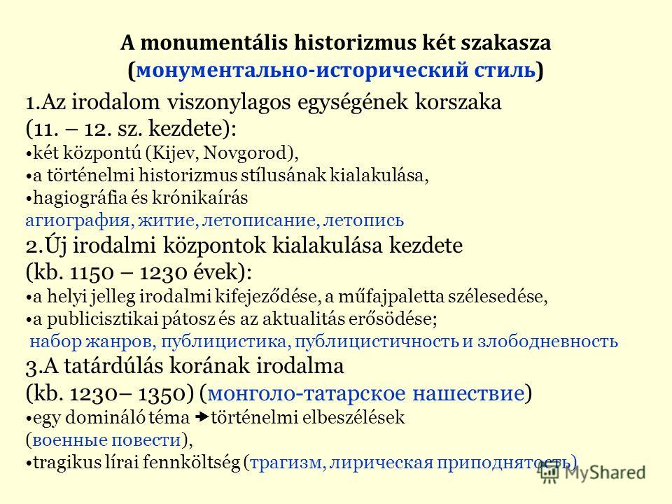 A monumentális historizmus két szakasza (монументально-исторический стиль) 1.Az irodalom viszonylagos egységének korszaka (11. – 12. sz. kezdete): két központú (Kijev, Novgorod), a történelmi historizmus stílusának kialakulása, hagiográfia és krónika