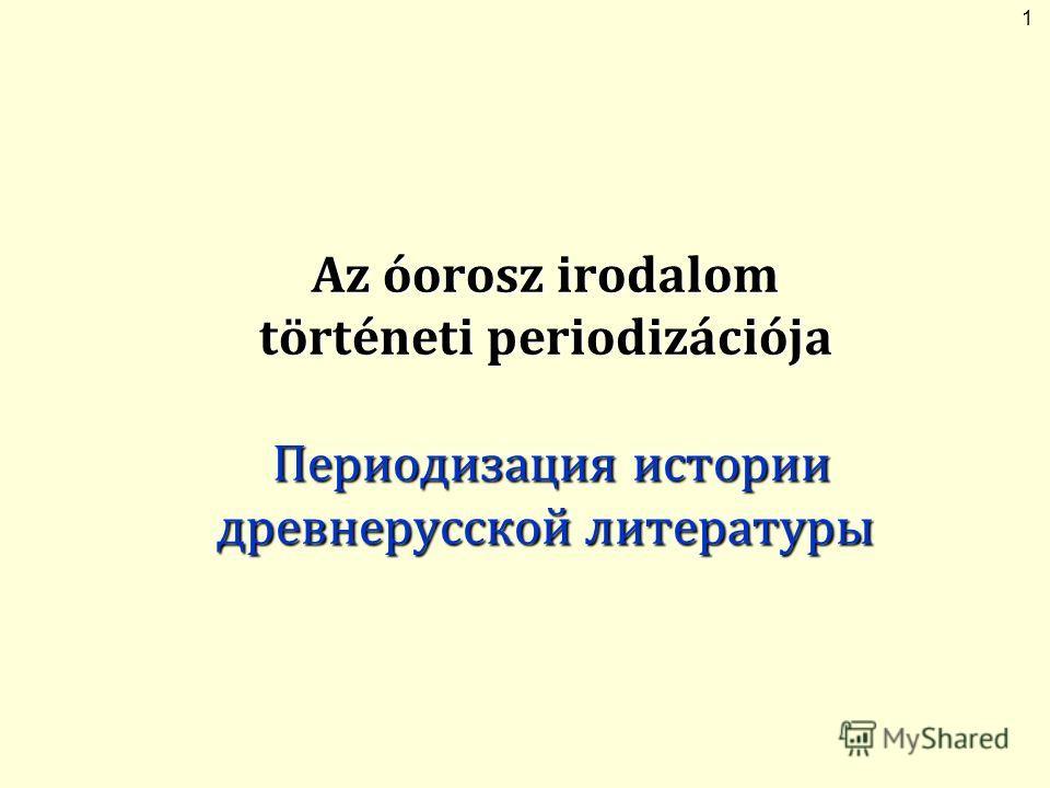 Az óorosz irodalom történeti periodizációja Периодизация истории древнерусской литературы 1