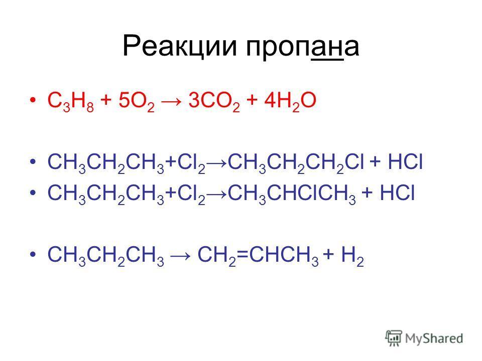 Реакции пропана С 3 Н 8 + 5О 2 3СО 2 + 4Н 2 О СН 3 СН 2 СН 3 +Cl 2СН 3 СН 2 СН 2 Сl + HCl СН 3 СН 2 СН 3 +Cl 2СН 3 СНClСН 3 + HCl СН 3 СН 2 СН 3 CH 2 =CHСН 3 + H 2