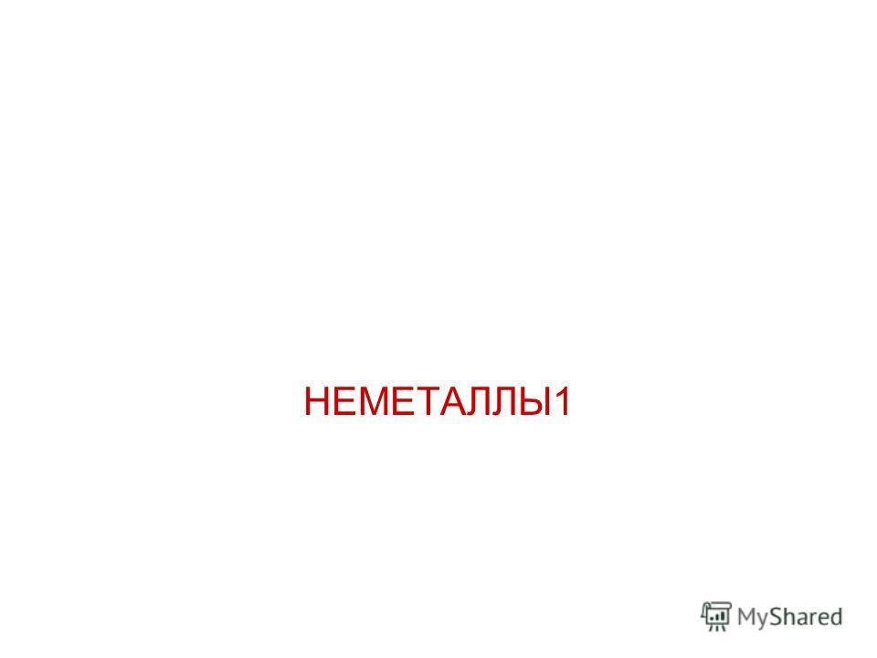 НЕМЕТАЛЛЫ1