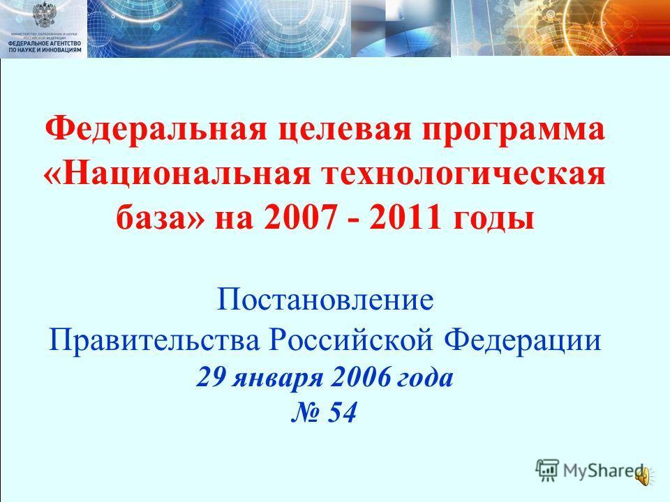 ФЦП ( результаты 2007 года ) Общее число поданных заявок 4672 Число проведенных конкурсов 342 Средний конкурс по лотам3,73 Число заключенных контрактов 1251