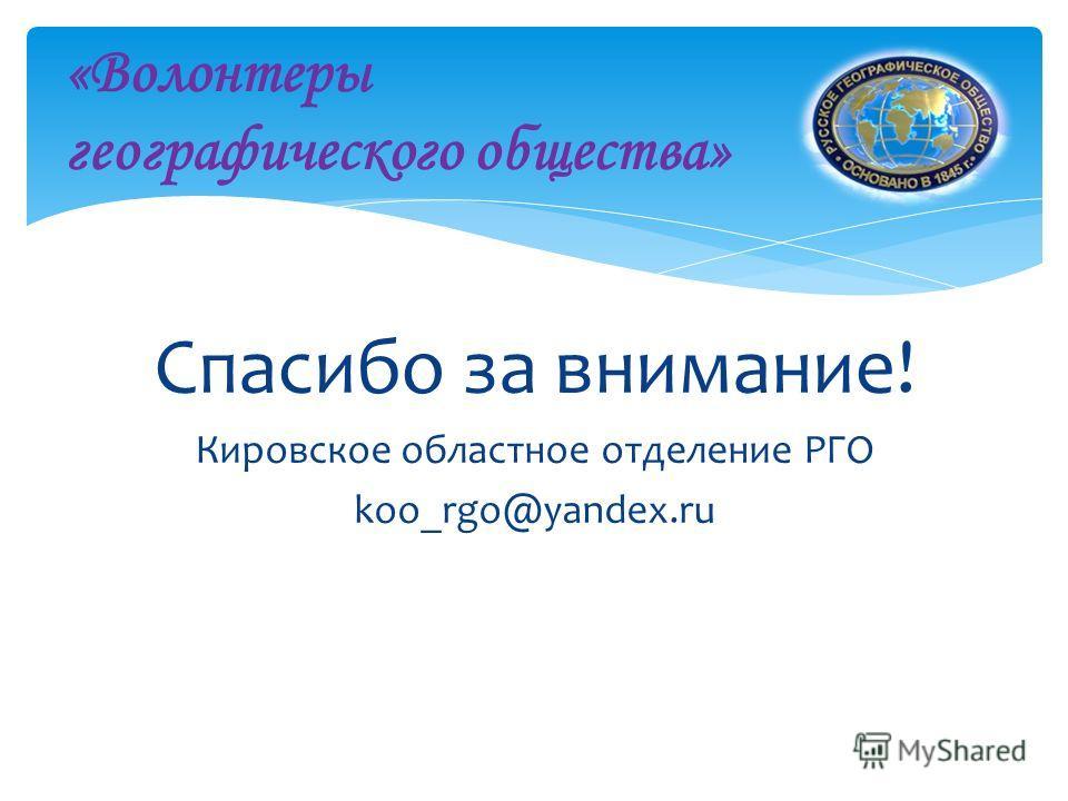 Спасибо за внимание! Кировское областное отделение РГО koo_rgo@yandex.ru «Волонтеры географического общества»