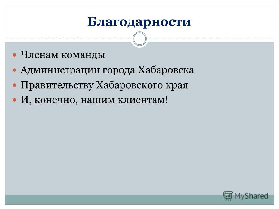 Благодарности Членам команды Администрации города Хабаровска Правительству Хабаровского края И, конечно, нашим клиентам!