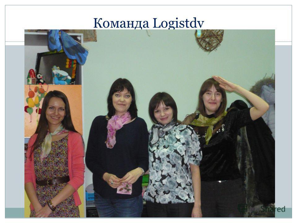 Команда Logistdv