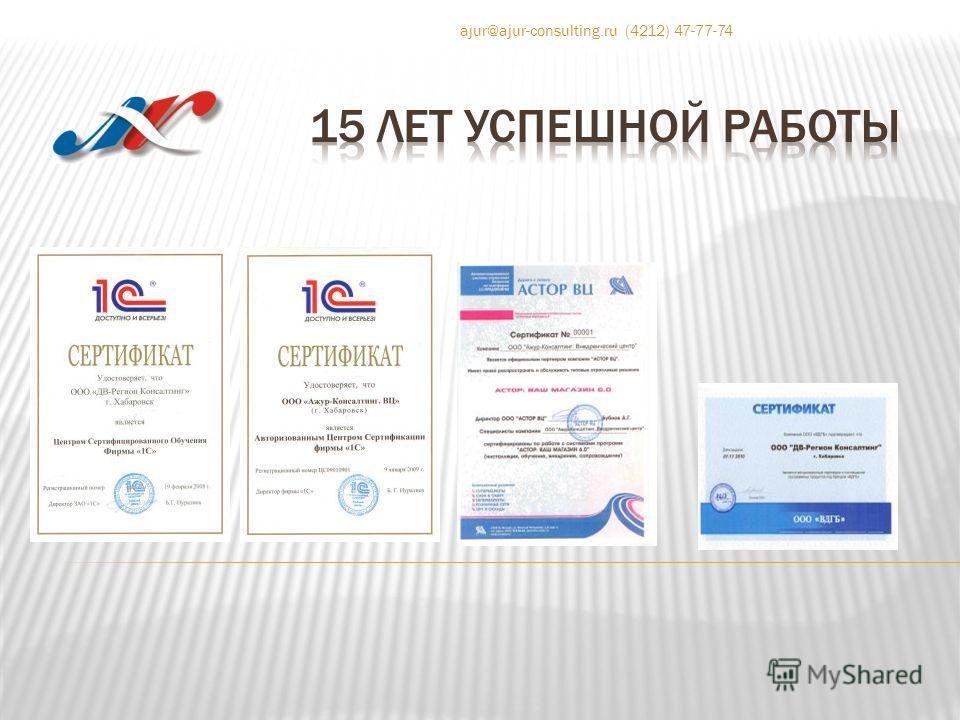 ajur@ajur-consulting.ru (4212) 47-77-74