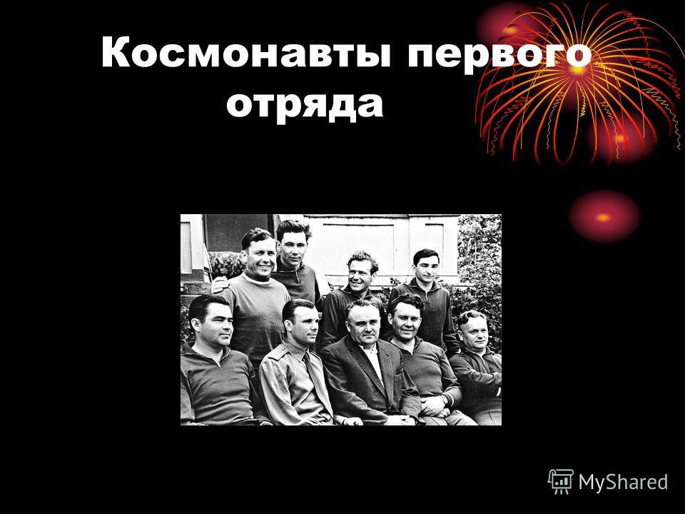 Космонавты первого отряда