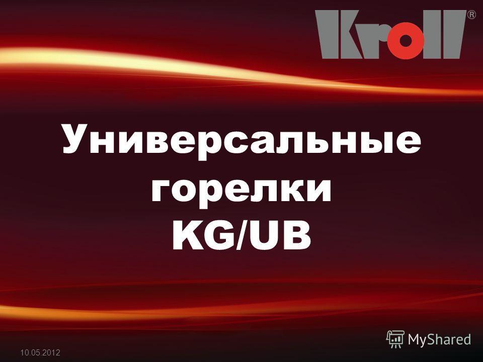 10.05.2012 Универсальные горелки KG/UB