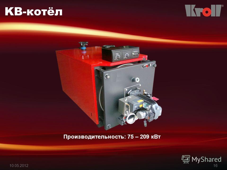 10.05.201216 KB-котёл Производительность: 75 – 209 кВт