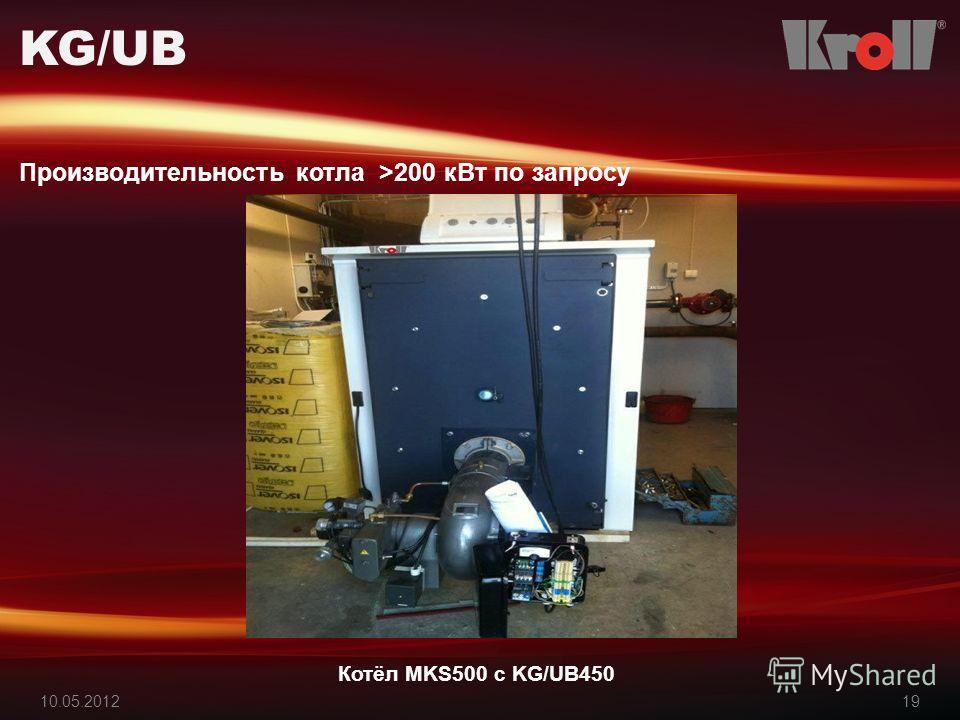 10.05.201219 KG/UB Производительность котла >200 кВт по запросу Котёл MKS500 с KG/UB450