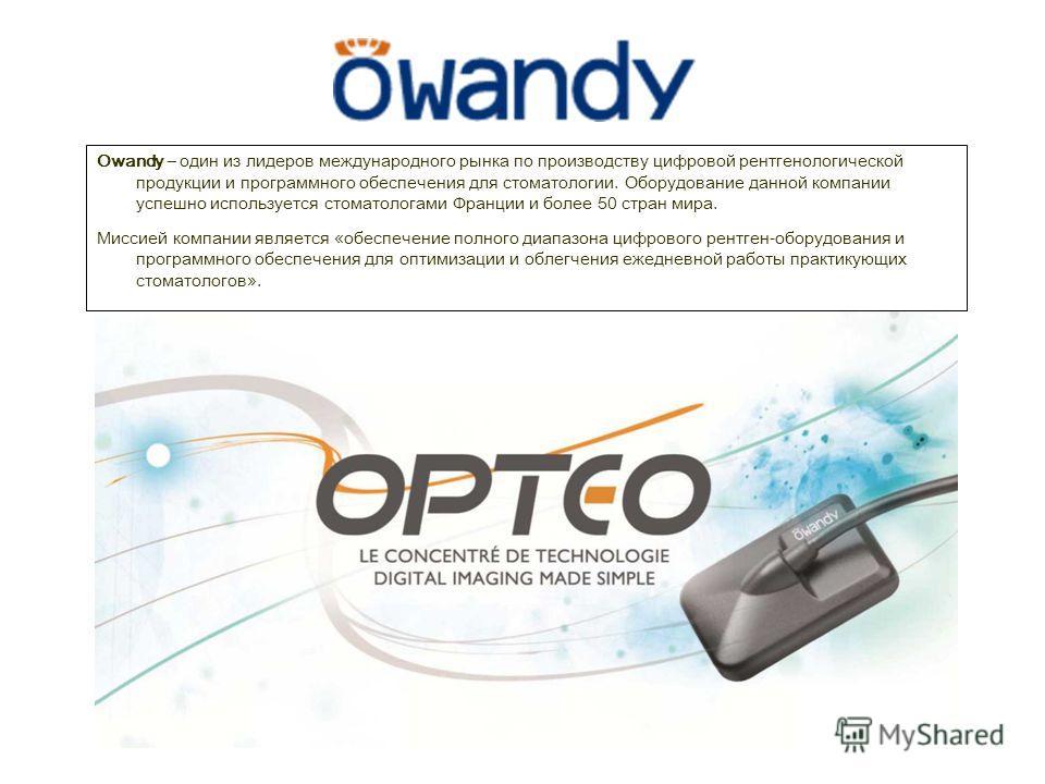 Owandy – один из лидеров международного рынка по производству цифровой рентгенологической продукции и программного обеспечения для стоматологии. Оборудование данной компании успешно используется стоматологами Франции и более 50 стран мира. Миссией ко
