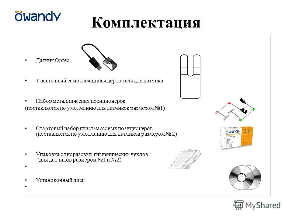 Комплектация Датчик Opteo 1 настенный самоклеящийся держатель для датчика Набор металлических позиционеров (поставляется по умолчанию для датчиков размером 1) Стартовый набор пластмассовых позиционеров (поставляется по умолчанию для датчиков размером