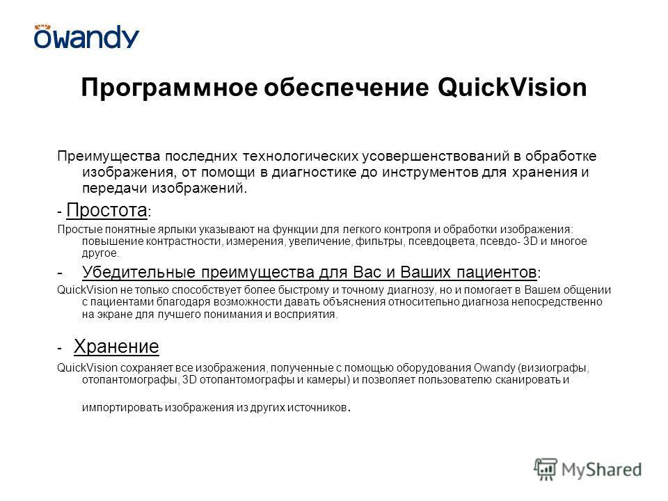 Программное обеспечение QuickVision Преимущества последних технологических усовершенствований в обработке изображения, от помощи в диагностике до инструментов для хранения и передачи изображений. - Простота : Простые понятные ярлыки указывают на функ