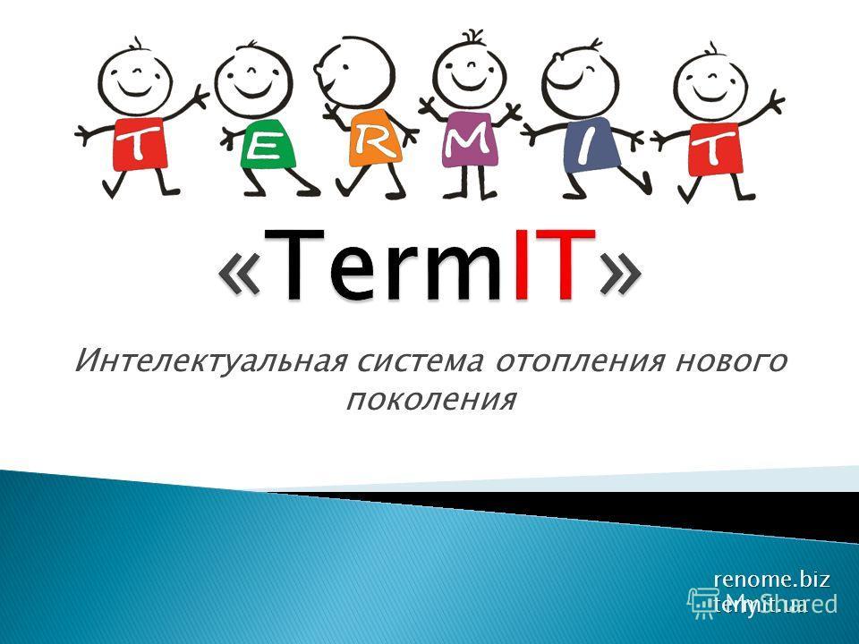 Интелектуальная система отопления нового поколения renome.biztermit.ua
