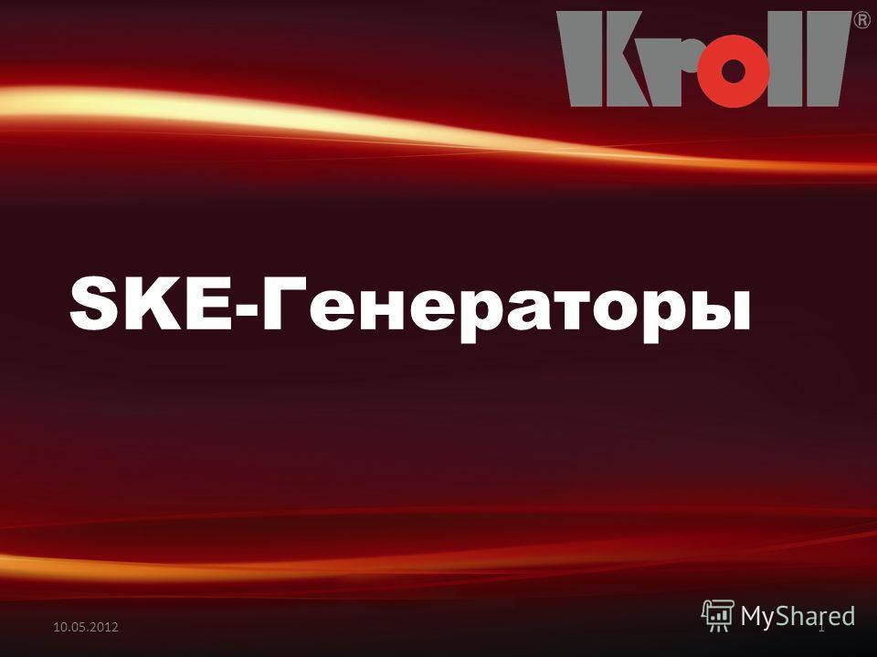 SKE-Генераторы 10.05.20121