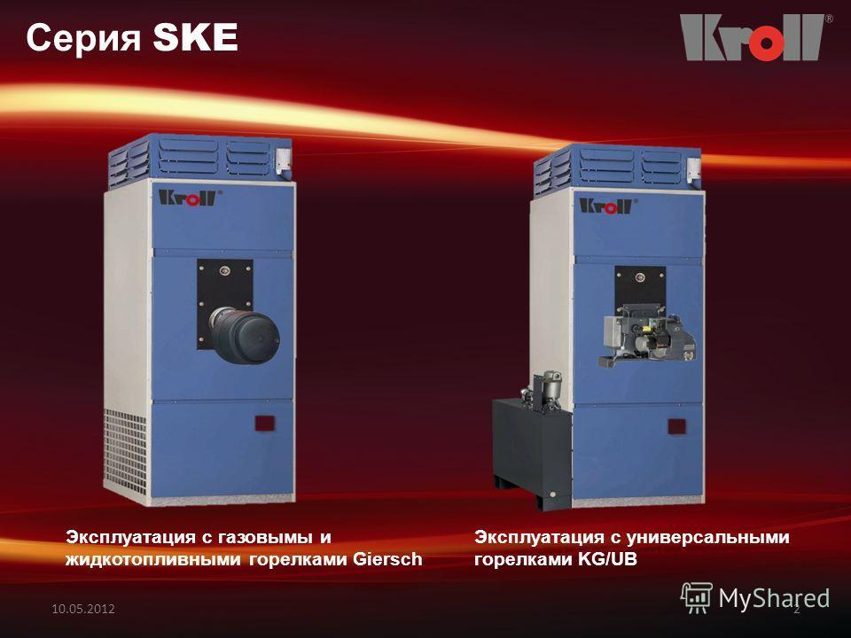 2 Серия SKE Эксплуатация с газовымы и жидкотопливными горелками Giersch Эксплуатация с универсальными горелками KG/UB