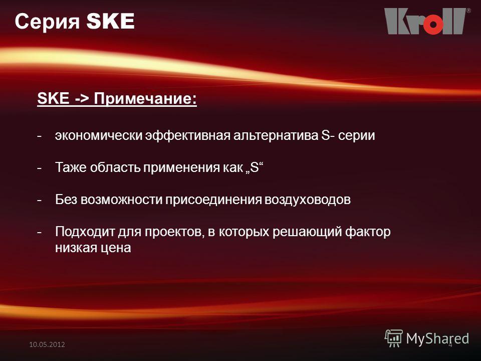 10.05.20124 Серия SKE SKE -> Примечание: -экономически эффективная альтернатива S- серии -Таже область применения как S -Без возможности присоединения воздуховодов -Подходит для проектов, в которых решающий фактор низкая цена