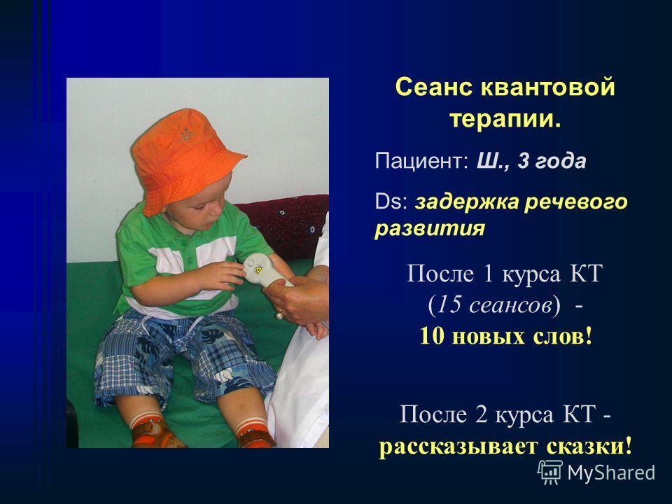 Эффективность лечения у детей с энурезом, получающих комплексную терапию /А.И.Кусельман, А.Л.Малых/