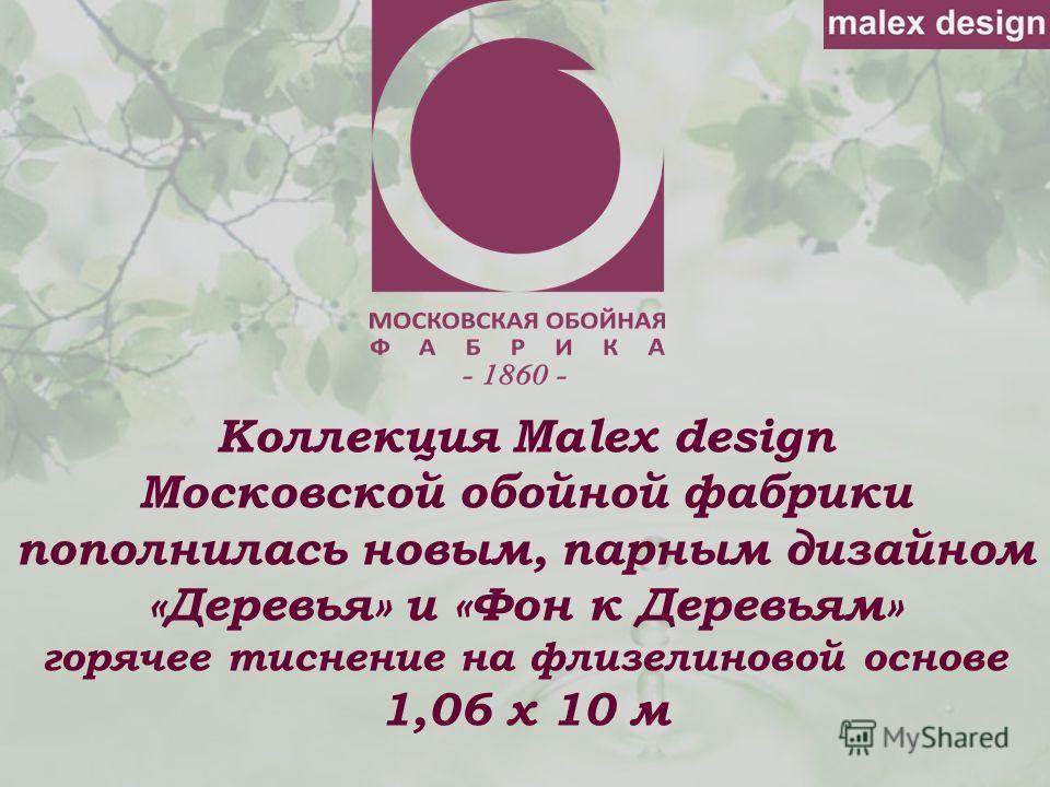 Коллекция Malex design Московской обойной фабрики пополнилась новым, парным дизайном «Деревья» и «Фон к Деревьям» горячее тиснение на флизелиновой основе 1,06 х 10 м