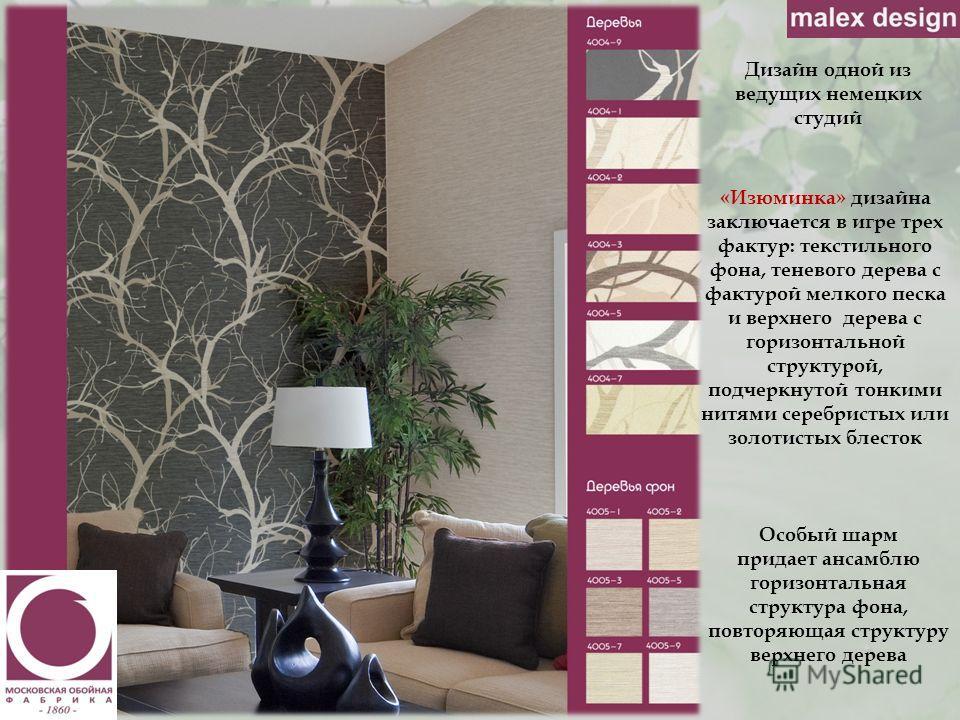 Дизайн одной из ведущих немецких студий Особый шарм придает ансамблю горизонтальная структура фона, повторяющая структуру верхнего дерева «Изюминка» дизайна заключается в игре трех фактур: текстильного фона, теневого дерева с фактурой мелкого песка и
