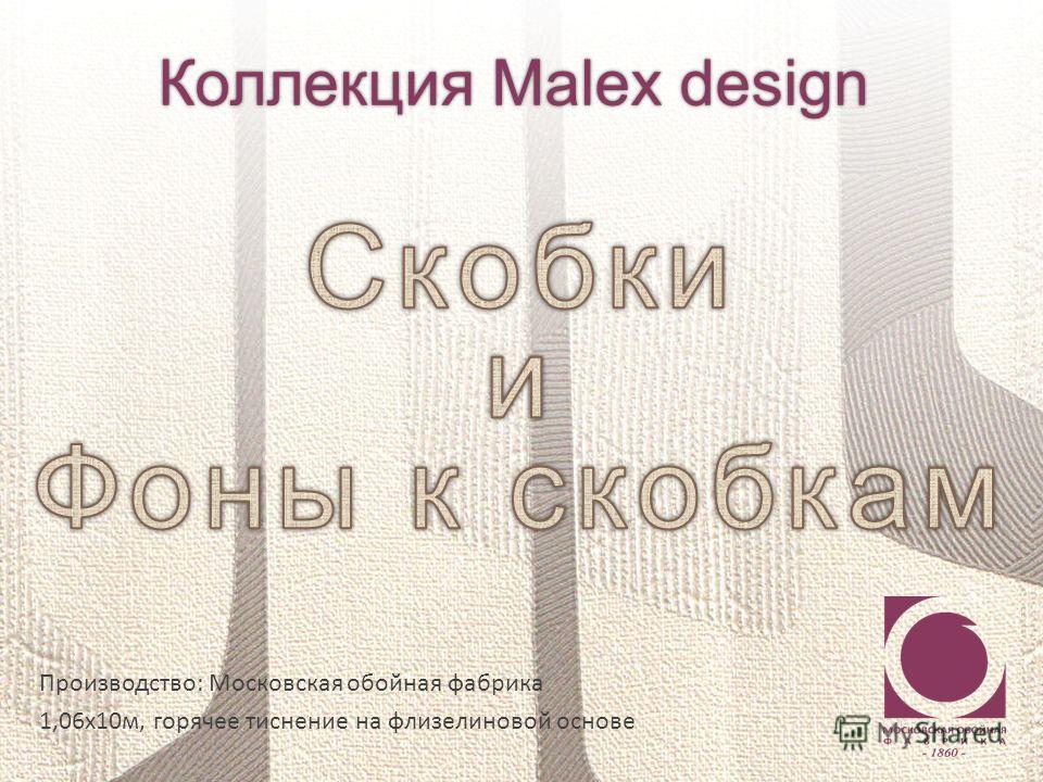 Производство: Московская обойная фабрика 1,06х10м, горячее тиснение на флизелиновой основе Коллекция Malex design