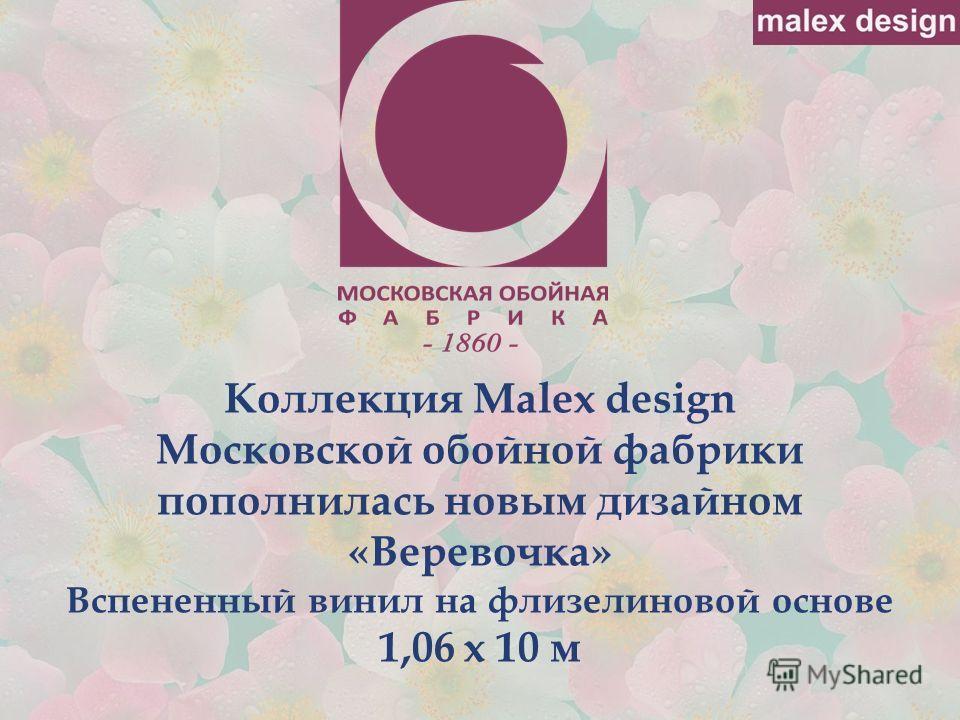 Коллекция Malex design Московской обойной фабрики пополнилась новым дизайном «Веревочка» Вспененный винил на флизелиновой основе 1,06 х 10 м