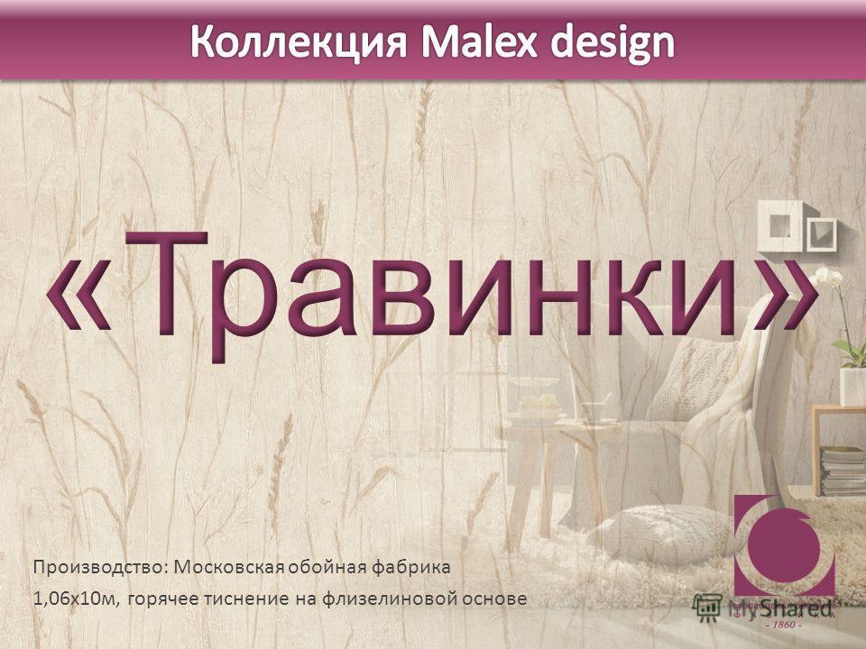Производство: Московская обойная фабрика 1,06х10м, горячее тиснение на флизелиновой основе