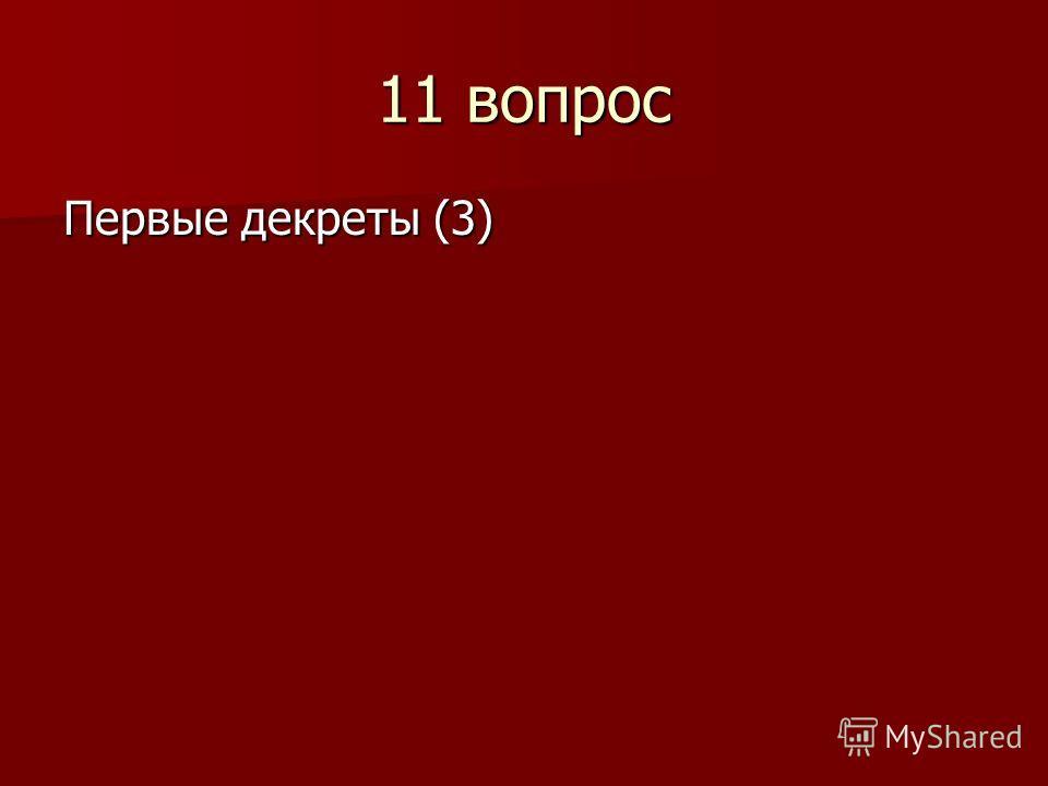 11 вопрос Первые декреты (3)