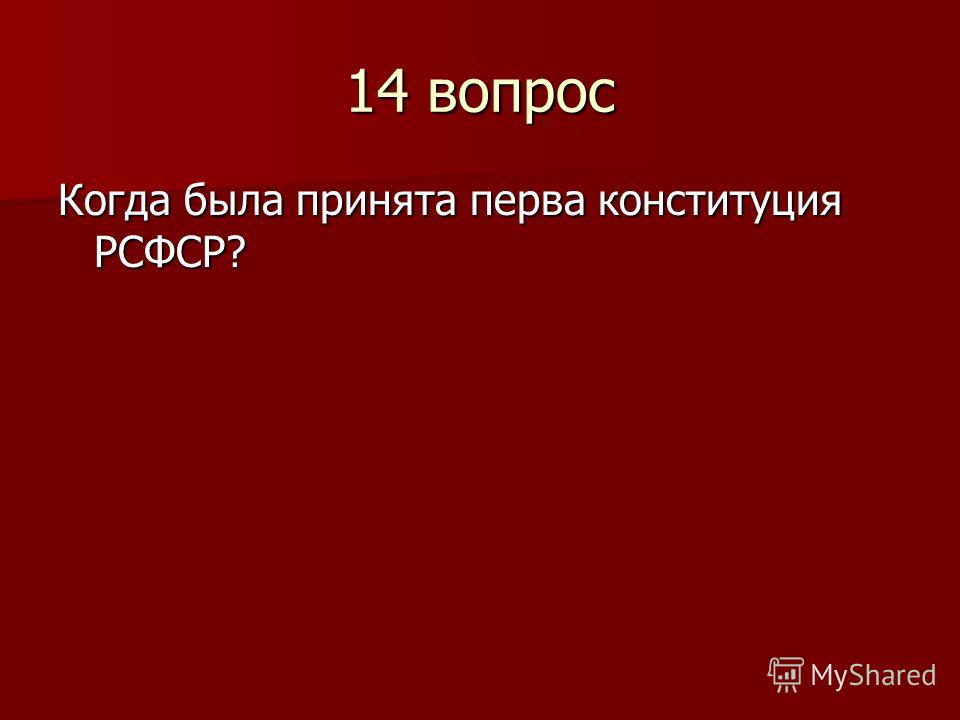 14 вопрос Когда была принята перва конституция РСФСР?