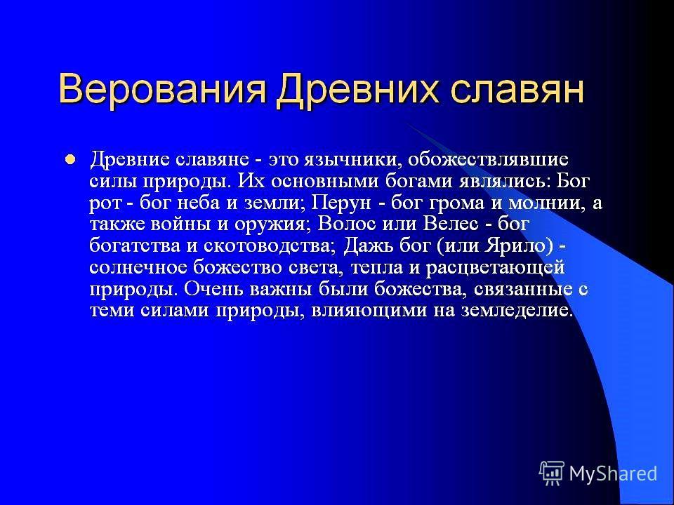 Введение монотеистической религии у славян связано