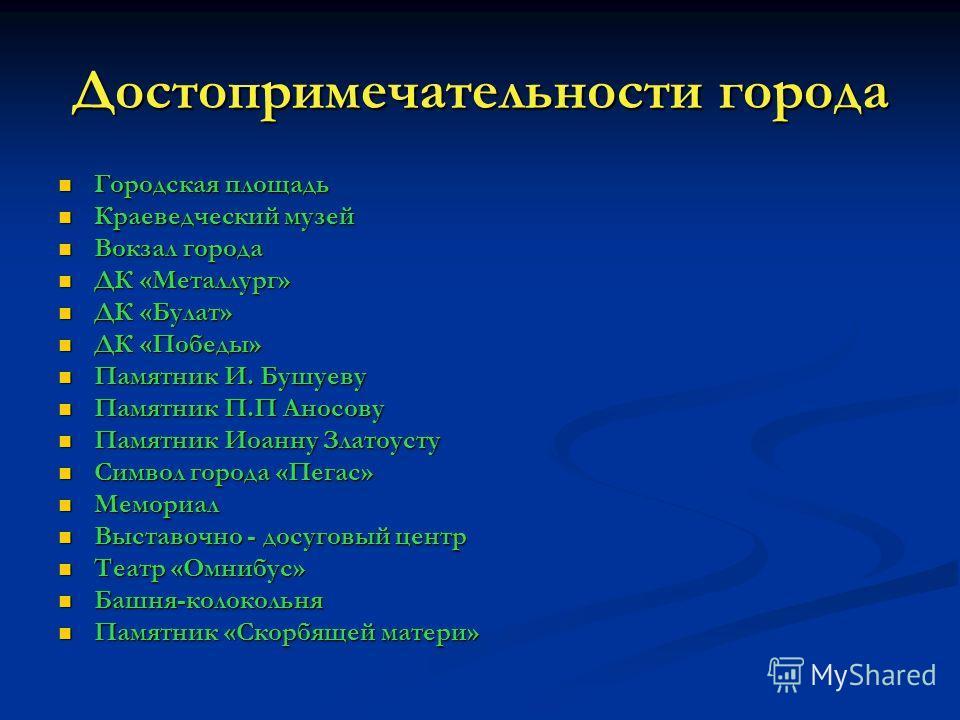 Глава Златоустовского городского округа Мигашкин Дмитрий Петрович. Родился 29 января 1968 года в городе Златоусте. Избран 26 сентября 2004 года.