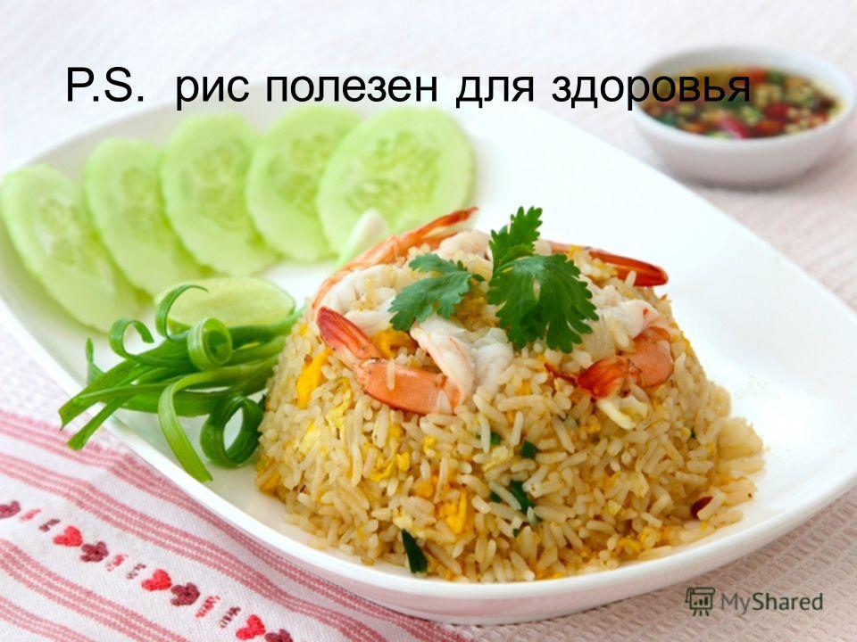 Рисом питаются более половины населения земного шара При этом рис - совершенно постный продукт, так что приятного Всем аппетита!!!