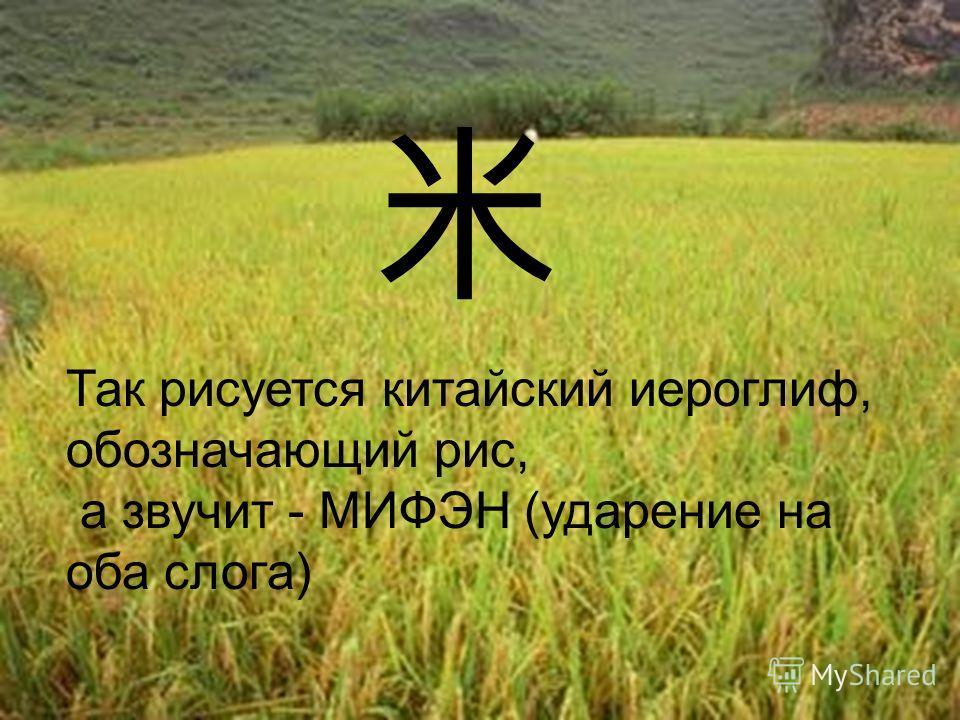 P.S. рис полезен для здоровья