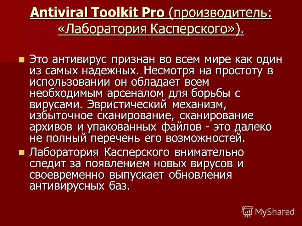 Antiviral Toolkit Pro (производитель: «Лаборатория Касперского»). Это антивирус признан во всем мире как один из самых надежных. Несмотря на простоту в использовании он обладает всем необходимым арсеналом для борьбы с вирусами. Эвристический механизм