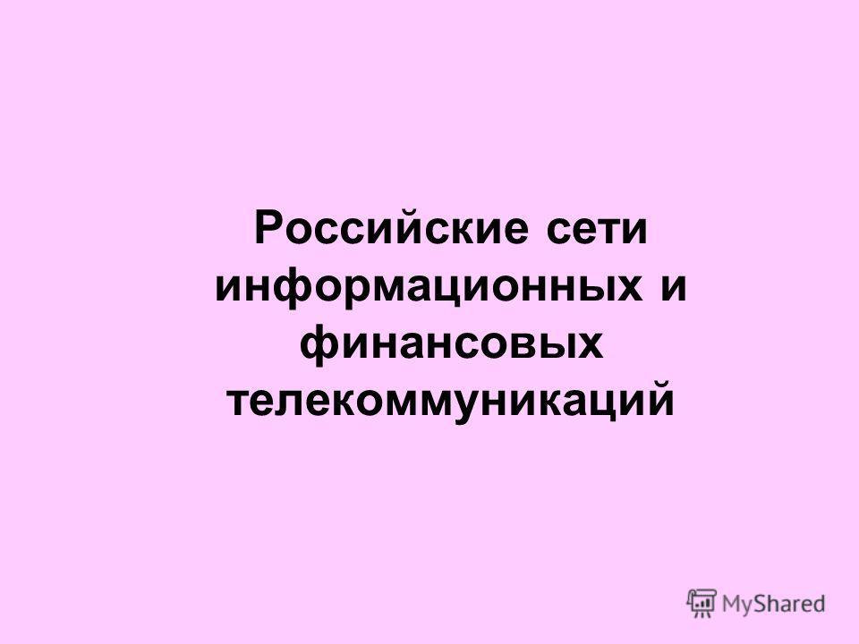 Российские сети информационных и финансовых телекоммуникаций