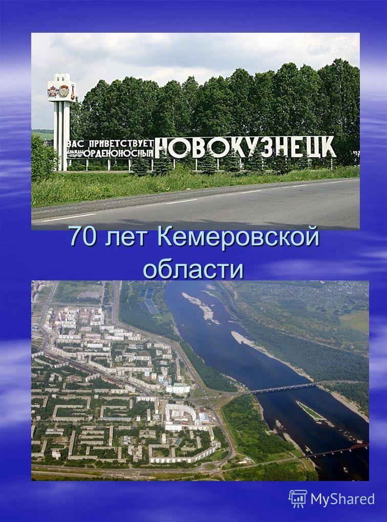 Картинки на 70 лет кемеровской области