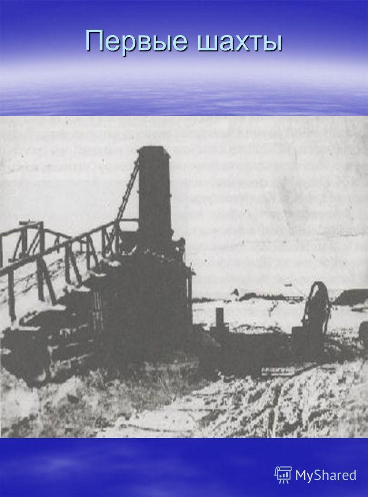 Первые шахты