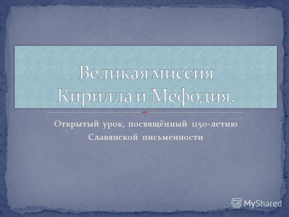 Открытый урок, посвящённый 1150-летию Славянской письменности