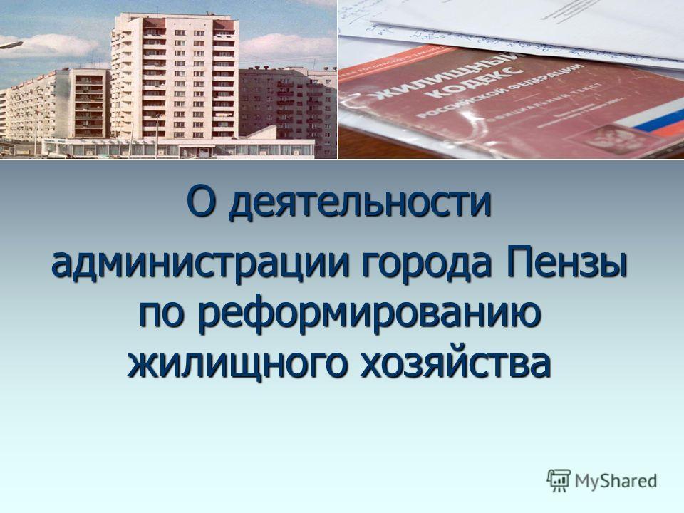 О деятельности администрации города Пензы по реформированию жилищного хозяйства