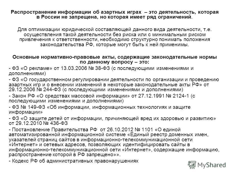Распространение информации об азартных играх – это деятельность, которая в России не запрещена, но которая имеет ряд ограничений. Для оптимизации юридической составляющей данного вида деятельности, т.е. осуществления такой деятельности без риска или