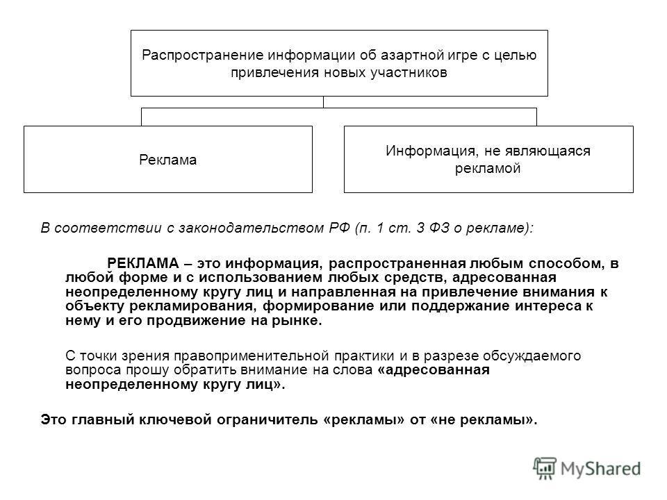 В соответствии с законодательством РФ (п. 1 ст. 3 ФЗ о рекламе): РЕКЛАМА – это информация, распространенная любым способом, в любой форме и с использованием любых средств, адресованная неопределенному кругу лиц и направленная на привлечение внимания