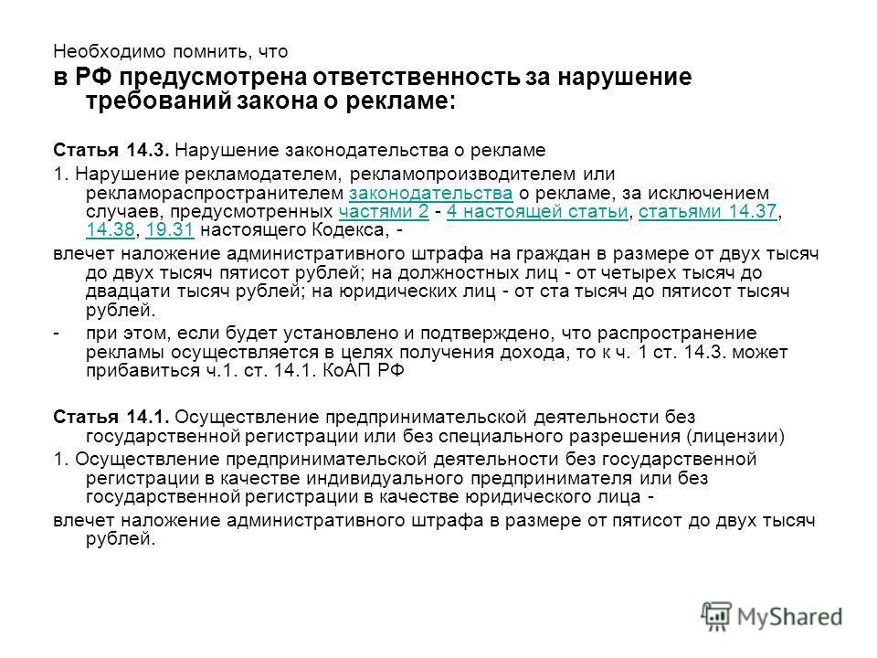 Необходимо помнить, что в РФ предусмотрена ответственность за нарушение требований закона о рекламе: Статья 14.3. Нарушение законодательства о рекламе 1. Нарушение рекламодателем, рекламопроизводителем или рекламораспространителем законодательства о