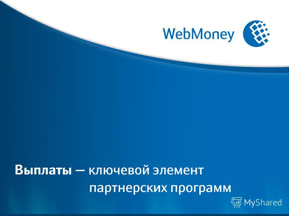 acquiring.webmoney.ru