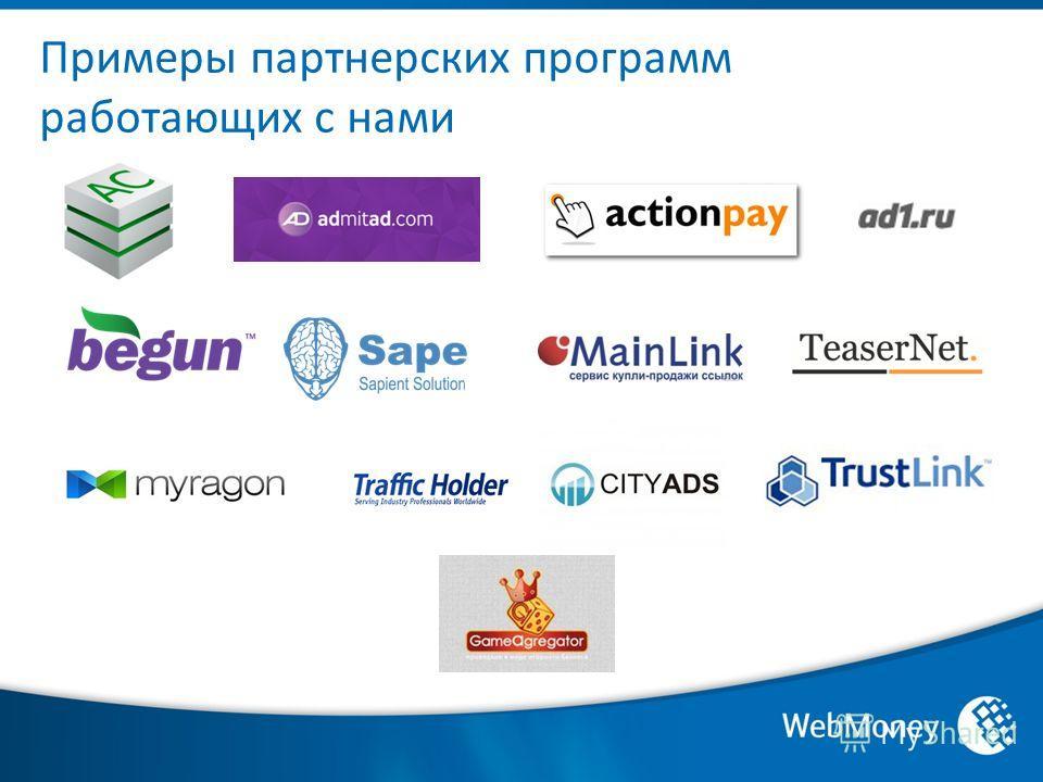 Примеры партнерских программ работающих с нами
