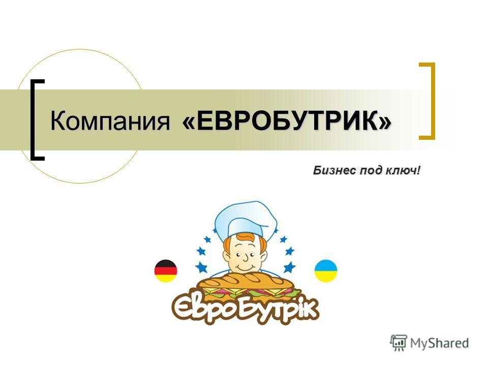 Компания «ЕВРОБУТРИК» Бизнес под ключ!