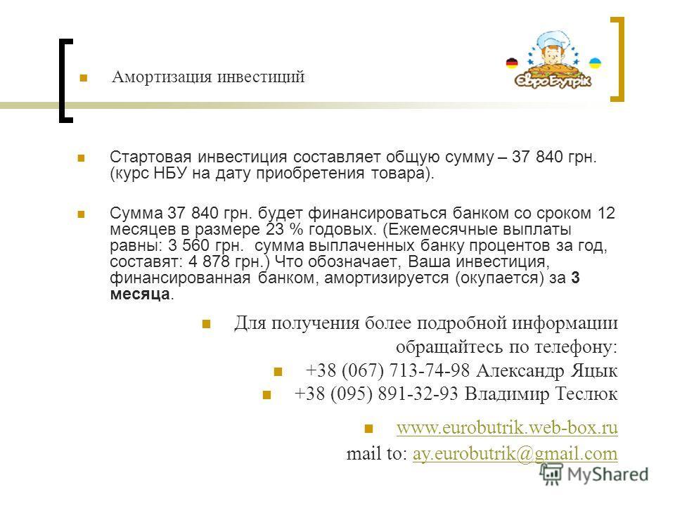 Стартовая инвестиция составляет общую сумму – 37 840 грн. (курс НБУ на дату приобретения товара). Сумма 37 840 грн. будет финансироваться банком со сроком 12 месяцев в размере 23 % годовых. (Ежемесячные выплаты равны: 3 560 грн. сумма выплаченных бан