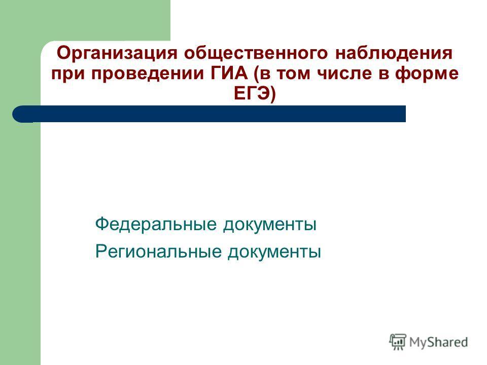 Организация общественного наблюдения при проведении ГИА (в том числе в форме ЕГЭ) Федеральные документы Региональные документы
